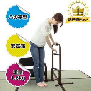 【送料無料】楽々健 立ち上がり補助手すり3段 【簡単組み立て】玄関・階段・トイレ・リビング【父の日】