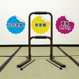 【送料無料】楽々健 立ち上がり補助手すり2段 【簡単組み立て】 玄関・階段・トイレ・リビング 介護用品 立ち上がり