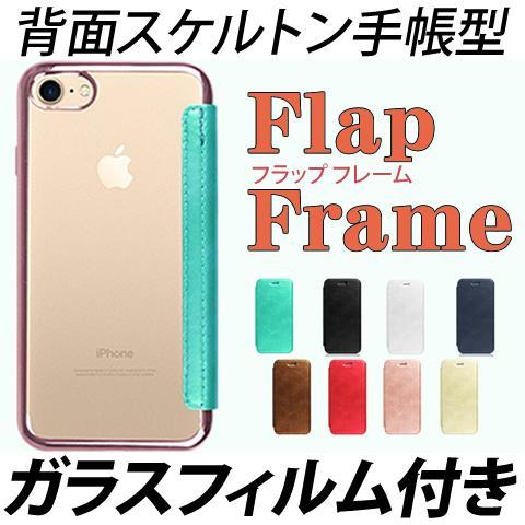 iPhone8 Plus ケース iPhone7 Plus iPhone6s iPhone6sPlus iPhone6 iPhone6Plus クリア 透明 スケルトン アイフォン7 アイフォン6 ケース Plus プラス 手帳型ケース スマホカバー アイホン ベルトなし おしゃれ 北欧 デザイン