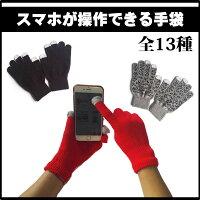 手袋グローブスマホスマホ操作五本指滑り止めスマホ用手袋タッチグローブタッチパネル対応フリーサイズ