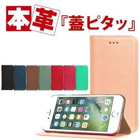【ゲリラセール】本革蓋ピタッ iphone XR ケース 手帳型 iPhone XS max ケース iphone8 iphone X iphone7 iphoneケース iphone7ケース iphone se iphone8Puls スマホケース カバー アイフォン6s プラス アイフォン7 アイフォン8 アイフォンケース アイフォンxs