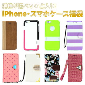 スマホケース福袋!iPhone 6s 6sPlus 6 6plus XPERIA Z4 Z3 GAXALY S6 S6edge スマートフォンケース 福袋 iPhone 6s 6sPlus 6 6plus XPERIA Z4 Z3 GAXALY S6 S6edge 手帳型ケース バンパー レザー かわいい iPhone XPERIA GAXALY