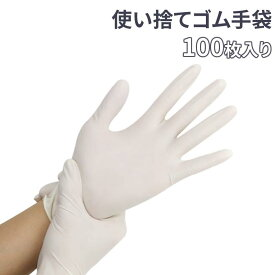 使い捨て ラテックス手袋 ゴム手袋 100枚入 グローブ 作業手袋 手袋 業務用 作業用 衛生用品 衛生 日用品 掃除 清掃 キッチン 水回り 送料無料