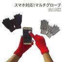 手袋 グローブ 軍手 スマホ スマホ操作 五本指 滑り止め付き スマホ用手袋 タッチグローブ タッチパネル対応 フリーサ…