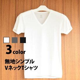 送料無料 毎日使える!シンプル メンズ Vネック Tシャツ 半袖 白 ホワイト ブラック 黒 グレー 無地 細身 タイト Sサイズ Mサイズ Lサイズ 大きいサイズ トップス カットソー インナー キレイめ お兄系 下着 おしゃれ かっこいい