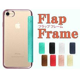 【ゲリラセール】iPhone8 Plus ケース iPhone7 Plus iPhone6s iPhone6sPlus iPhone6 iPhone6Plus クリア 透明 スケルトン アイフォン7 アイフォン6 ケース Plus プラス 手帳型ケース スマホカバー アイホン ベルトなし おしゃれ 北欧 デザイン