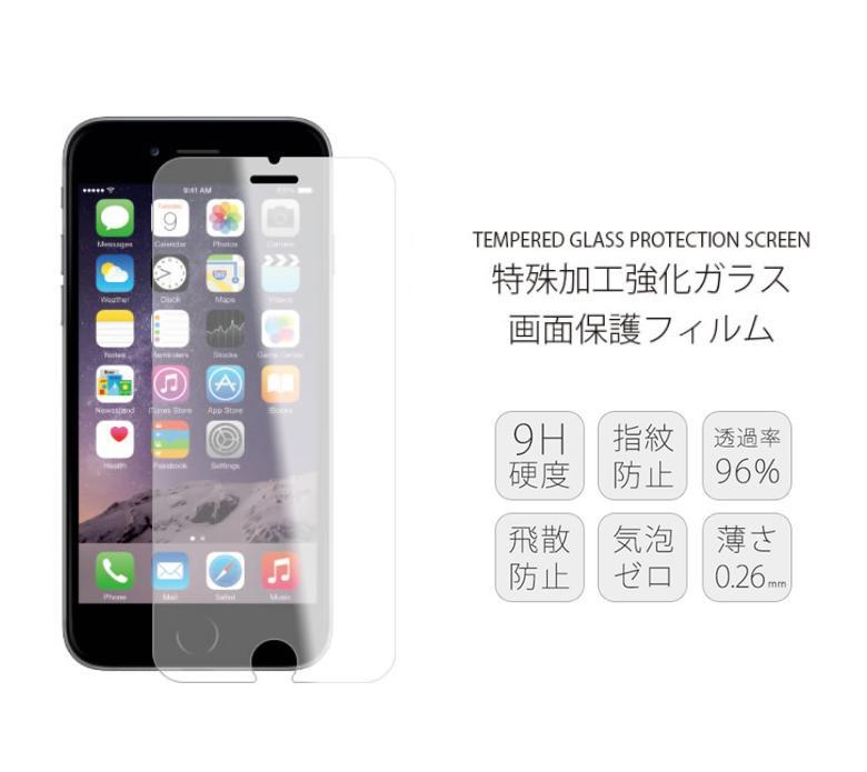iphone XR 強化ガラスフィルム iPhone XS max iPhone8Plus iPhone7 iPhone7Plus iPhone6s Plus iPhone6s Plus アイフォン7 アイフォン6 iPhoneSE XPERIA X performance Galaxy S7 Edge Xperia Z5 Z4 Z3 iPhone5s 9H 強化ガラス 液晶 保護 フィルム
