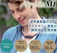 マイナスイオン発生空気清浄機携帯用超軽量ibleAirvidaM1アイブルエアヴィーダエアビーダ