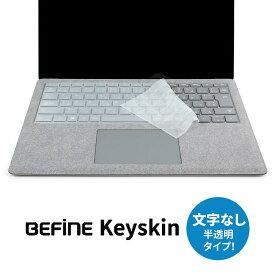 BEFiNE Keyskin キーボードカバー Surface Pro 4 Surface Pro クリアタイプ 半透明 キースキン Microsoft シリコン 印字なし サーフェス プロ