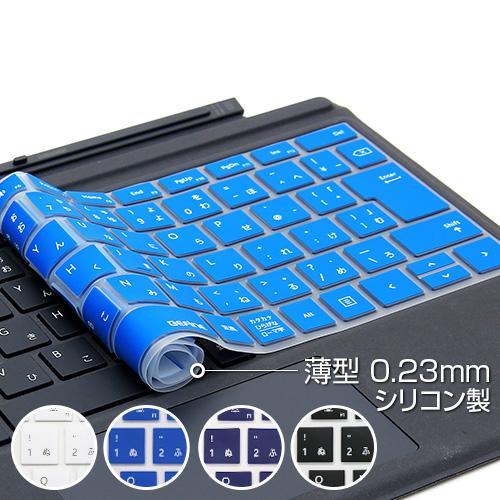 BEFiNE Keyskin キーボードカバー Surface Pro 4 ベーシックタイプ キースキン Microsoft シリコン 日本語 サーフェス プロ マイクロソフト