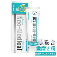 ネオG-1シルバートゥースペースト歯磨き粉165g1個銀シルバー歯周病口臭歯肉炎歯石歯垢黄ばみヤニ汚れホワイトニング美白白く予防抗菌雑菌除去