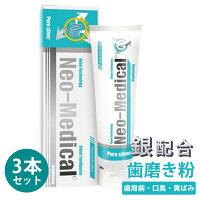 ネオG-1シルバートゥースペースト歯磨き粉はみがき粉165g3本セット3個銀シルバー歯周病口臭歯肉炎歯石歯垢黄ばみヤニ汚れホワイトニング美白白く予防抗菌雑菌除去ハミガキはみがき