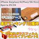 iPhone6s ケース iPhone SE ケースiPhone6sPlus iPhone6 iPhone 6 Plusケース iPhone5 iPhone5s XPERIA Z5 XPERIA Z4 …