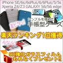 ゲリラセール!【蓋ピタッ】iPhone6 iPhone6s iPhoneSE iPhone6Plus iPhone6sPlus iPhone5 iPhone5s...
