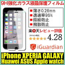 超ゲリラセール!iphone 8 強化ガラスフィルム iPhone8Plus iPhone7 iPhone7Plus iPhone6s Plus iPhone6...