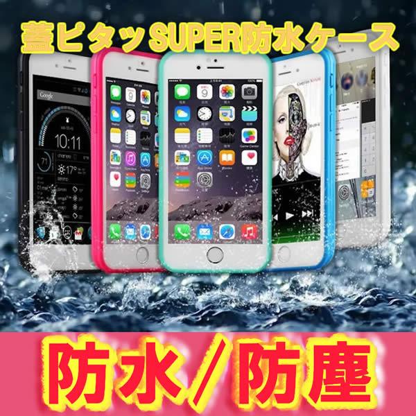 防水ケース スマホ ケースiPhone6s ケース iPhone6sPlus iPhone6 iPhone 6 Plusケース カバー スマホケース スマートフォン 防塵 防滴 防水 アイフォン 6 プラス + メール便送料無料