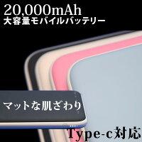 おしゃれなモバイルバッテリー大容量20000mAhスマホバッテリー薄いType-C対応USB3ポートiPhoneandoroidスマートフォンiPadタブレット電池予備バッテリー電池大容量軽量充電式PSPデジタルカメラタブレットiPadツートン
