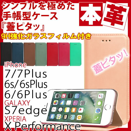 蓋ピタッ iPhone7 ケース 手帳型 iPhoneX iPhone8 iPhone8 Plus 本革 iPhone7 Plus iPhone6s iPhone6 Plus スマホケース アイフォン7 アイフォン8 ケース 全機種対応 Xperia XZ XZs X performance 手帳型ケース スマホカバー アイホン エクスぺリア