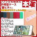【ゲリラセール】iPhone7 ケース 手帳型 iPhoneX iPhone8 iPhone8 Plus 本革 iPhone7 Plus iPhone6s iPhone6 Plus スマホケース アイ