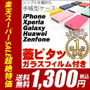 超ゲリラセール【蓋ピタッ】 iPhone7 手帳型 iPhone7ケース iPhone7 Plus ケース iPhone6s Plus ケース iPhone6 ...