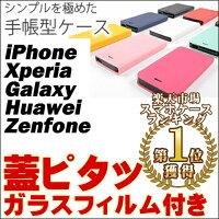 【楽天スーパーSALE特価】手帳型スマホケースiPhone7ケースiPhoneSEアイフォン7アイフォン6GALAXYS7edgeiPhone7PlusケースiPhone6siPhone5sプラス全機種対応XperiaXperformanceZ5Z4手帳型ケーススマホカバーアイホンギャラクシーベルトなし