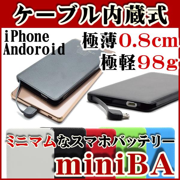 miniBA コンパクトモバイルバッテリー ミニバ 重さ98g ケーブル内蔵 充電器 iPhone7 Plus iPhone6s Plus iPhne6 iPhoneSE iPhone5 Xperia スマホバッテリー 5000mAh 極薄 薄い 軽い 軽量 コード 内蔵式 一体型 andoroid スマートフォン ミニバ