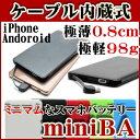 コンパクトモバイルバッテリー ミニバ 重さ98g ケーブル内蔵 充電器 iPhone7 Plus iPhone6s Plus iPhne6 iPhoneSE i...
