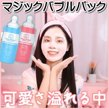 新感覚 売切れ続出 マジックバブルエッセンスパック 韓国コスメ 美白パック フェイスパック フェイスマスク シートマスク スキンケア 美容 化粧水 化粧品 美肌 ニキビ対策 顔パック ピーリング