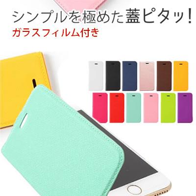 【ゲリラセール】蓋ピタッ iphone XR ケース 手帳型 iPhone XS max ケース iphone8 iphone X iphone7 iphoneケース iphone7ケース iphone se iphone8Puls GALAXY S9+ XPERIA XZs スマホケース カバー アイフォン6s プラス アイフォン7 アイフォン8 アイフォンケース