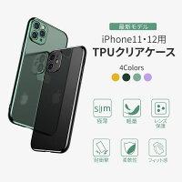 iPhone11iPhone12ケースソフトケースTPUケースiPhone11ProiPhone11MaxiPhone12ProiPhone12MaxproiPhone12mini