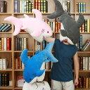 アニマル ぬいぐるみ 抱き枕 枕 クッション サメ ピンク グレー ブルー おもちゃ 玩具 かわいい ゆるかわ 90cm プレゼント ギフト 子供…
