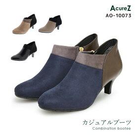 【在庫処分】AcureZ(アキュアーズ) コンビネーションブーティ レディースカジュアル AO-10073 アシックス商事 レディス
