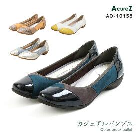 【アウトレット】AcureZ(アキュアーズ) ローヒールパンプス レディース カジュアル 3E相当 21.5-25.0 AO-10158