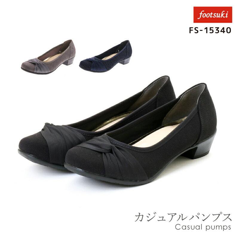 FOOTSUKI(フットスキ) 足にやさしいカジュアルパンプス レディス 3E相当 22.5-24.5 FS-15340 アシックス商事