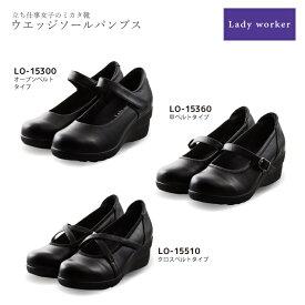 Lady worker(レディワーカー) レディス ウェッジソール ストラップ ビジネス オフィス レディース パンプス LO-15300 LO-15360 LO-15510 アシックス商事