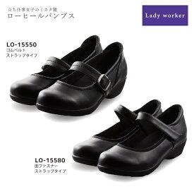 Lady worker(レディワーカー) レディス ローヒール ストラップ ビジネス オフィス レディース パンプス LO-15550 LO-15580 アシックス商事