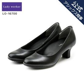Lady worker(レディワーカー) レディス ミドルヒール 2E ビジネス オフィス レディース パンプス LO-16700 アシックス商事