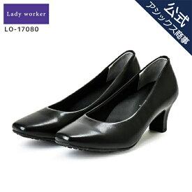 Lady worker(レディワーカー) レディス レディース 黒パンプス ミドルヒール スクエアトゥ 4Eサイズ相当 21.5-25.0 LO-17080 アシックス商事