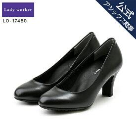 Lady worker(レディワーカー) レディス ハイヒール 3E ビジネス オフィス レディース パンプス LO-17480 アシックス商事