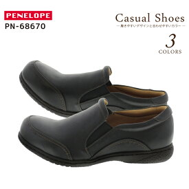 PENELOPE(ペネローペ) レディスカジュアルシューズ PN-68670 レディース アシックス商事