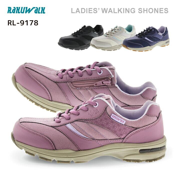 Ladies RAKUWALK(レディス ラクウォーク) ウォーキングスニーカー レディース 紐タイプ 22.5-24.5 RL-9178 アシックス商事