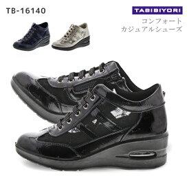 TABIBIYORI LADIES(旅日和レディス) レディーススニーカー カジュアルシューズ サマーシューズ 3E相当 22.0-25.0 TB-16140 アシックス商事
