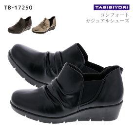TABIBIYORI LADIES(旅日和レディス) レディース カジュアルシューズ 3Eサイズ相当 22.5-24.5 TB-17250 アシックス商事