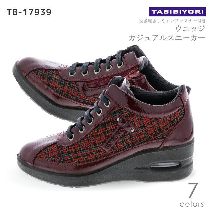 TABIBIYORI LADIES(旅日和レディス) レディーススニーカー コンフォートカジュアルシューズ 紐タイプ 3E相当 TB-17939 アシックス商事