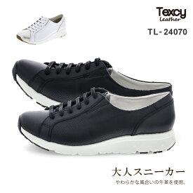 TEXCY Leather LADIES(テクシーレザー レディス)レディース 本革カジュアルスニーカー 紐タイプ 3E相当 TL-24070 アシックス商事