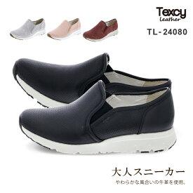 【アウトレット】TEXCY Leather LADIES(テクシーレザー レディス)レディース 本革スニーカー スリッポンタイプ 3E相当 TL-24080 アシックス商事