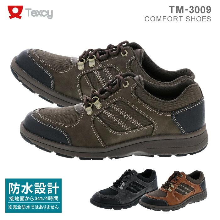 【在庫処分】Mens TEXCY (メンズテクシー)メンズ カジュアルシューズ 防水コンフォートシューズ 紐タイプ 3E相当 24.5-27.0 28.0 TM-3009 アシックス商事