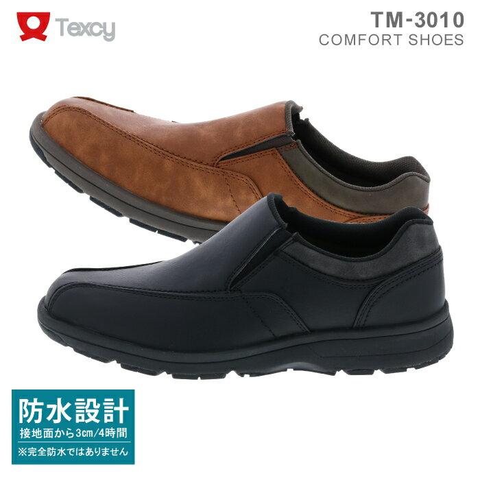 【在庫処分】Mens TEXCY (メンズテクシー)メンズ カジュアルシューズ 防水コンフォートシューズ スリッポン 3E相当 24.5-27.0 28.0 TM-3010 アシックス商事