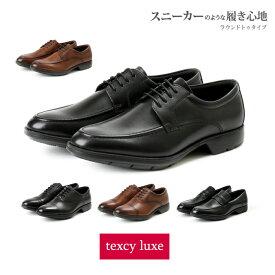 ビジネスシューズ 革靴 メンズ 本革 texcy luxe(テクシーリュクス) BASICBIZ ラウンドトゥ 外羽根式Uチップ TU-7773/内羽根式ストレートチップ TU-7774/コインローファー ビジネスシューズ 革靴 men's TU-7775 アシックス商事