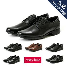 ビジネスシューズ 革靴 メンズ 本革 texcy luxe(テクシーリュクス)BASICBIZ スクエアトゥ 外羽根式プレーントゥ TU-7768/外羽根式Uチップ TU-7769/スリッポン TU-7770/ビットローファー TU-7771/モンクストラップ TU-7772 アシックス商事 革靴 ビジネスシューズ men's